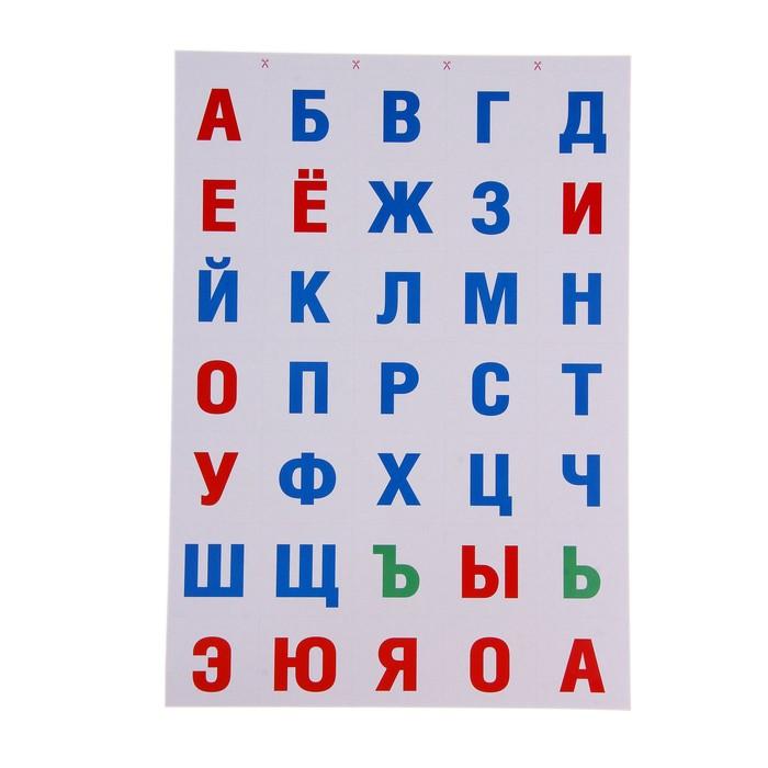 Алфавит русский распечатать без картинок
