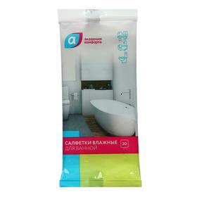 Салфетки влажные Академия комфорта для пластиковых поверхностей, 20 шт.