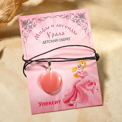 """Кулон-оберег детский """"Улексит"""", для девочек, сердце, цвет розовый , длина 60см"""