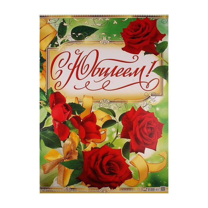 День, открытка плакат с юбилеем
