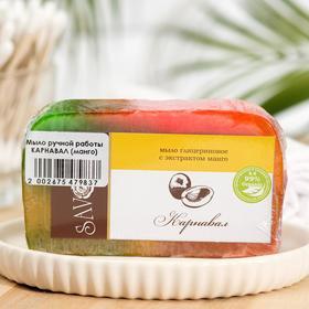 Мыло ручной работы Savonry «Карнавал», манго, 100 г