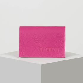 Обложка для паспорта, цвет тёмно-розовый