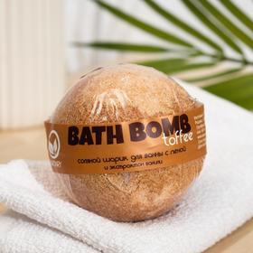 Бурлящий шар для ванны Savonry Toffee, ваниль и сливки, 100 г