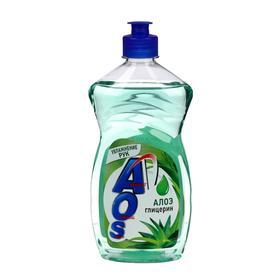 Средство для мытья посуды AOS Глицерин алоэ, 500 мл