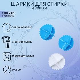 Набор шаров для стирки, d=5 см, 3 шт, цвет МИКС