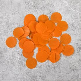 """Наполнитель для шара """"Конфетти круг"""" 2,5 см, бумага, цвет оранжевый, 100 гр."""