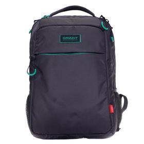Рюкзак молодежный, Grizzly RU-030, 39x26x19 см, эргономичная спинка, серый