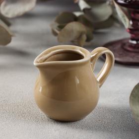 Молочник «Акварель», 65 мл, цвет золотисто-коричневый