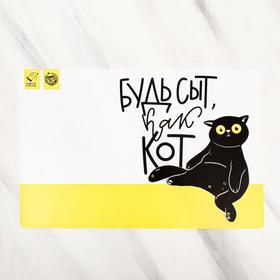 Коврик под миску «Будь сыт как кот», 43х28 см