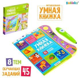 Музыкальная игрушка «Умная книжка», с интерактивной ручкой, звук, свет
