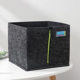 Корзина для хранения Eva NEON, 8 л, 22×20×22 см, цвет тёмно-серый
