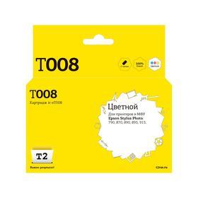 Струйный картридж T2 IC-ET008 (T008401/T008/StylusPhoto790/870/890/895/915) Epson, цветной Ош