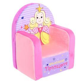 Мягкая игрушка «Кресло. Принцессы», 53 см