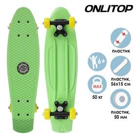 Скейтборд 56 х 15 см, колеса PVC 50 мм, пластиковая рама, цвет салатовый