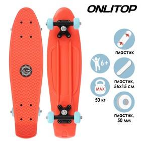 Скейтборд 56 х 15 см, колеса PVC 50 мм, пластиковая рама, цвет оранжевый