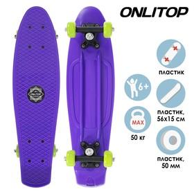 Скейтборд 56 х 15 см, колеса PVC 50 мм, пластиковая рама, цвет фиолетовый