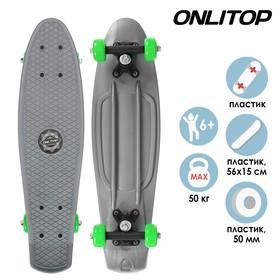 Скейтборд 56 х 15 см, колеса PVC 50 мм, пластиковая рама, цвет серый