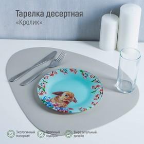 Тарелка десертная Доляна «Кролик», d=20 см