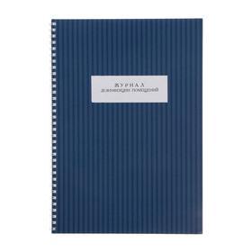 Журнал дезинфекции помещений А4, 50 листов на гребне, обложка мелованный картон, блок офсет