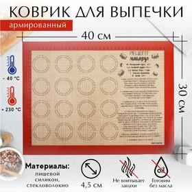 {{photo.Alt || photo.Description || 'Армированный  коврик для выпечки «Макаруномания», 30 х 40 см'}}