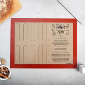 {{photo.Alt || photo.Description || 'Армированный  коврик для выпечки «Эклер твоей мечты», 30 х 40 см'}}