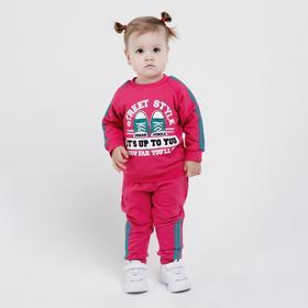 Комплект детский «Кеды», цвет малиновый, рост 80 см