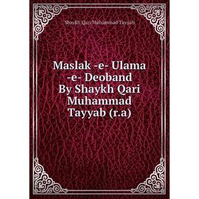 Книга Maslak -e- Ulama -e- Deoband By Shaykh Qari Muhammad Tayyab (r.a)