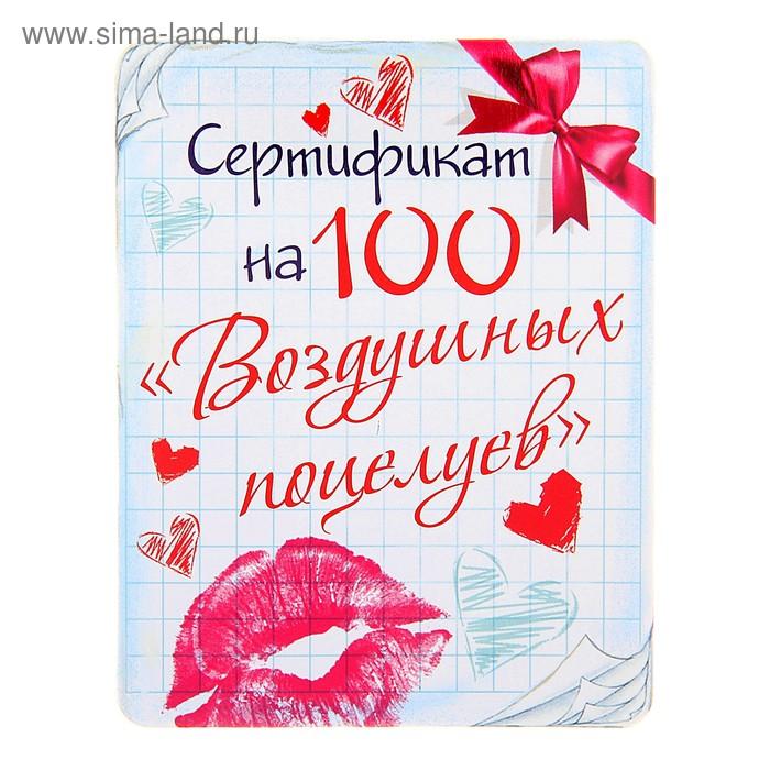 """Магнит """"Сертификат на 100 Воздушных поцелуев"""""""