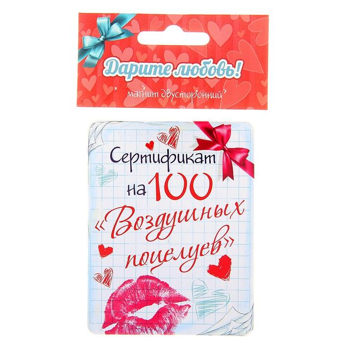 Открытка 100 поцелуев, февраля