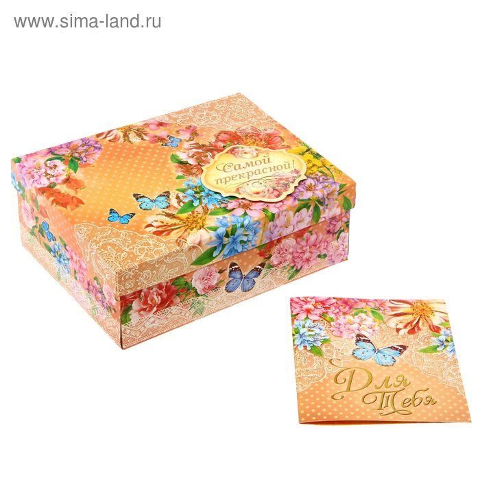 """Подарочный складной набор. Коробка и открытка """"Самой прекрасной"""""""
