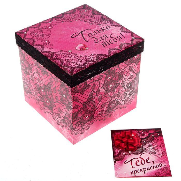 """Подарочный складной набор. Коробка и открытка """"Только для тебя"""""""