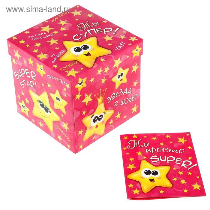"""Подарочный складной набор. Коробка и открытка """"Звезда"""""""
