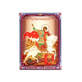 "The icon of the canvas, ""St. George"" on the suspension"