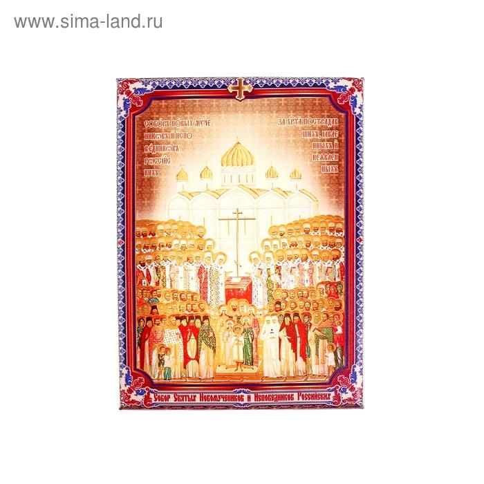 """Икона холст """"Собор Святых Новомучеников и Исповедников Российских"""" на подвесе"""