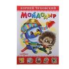 «Мойдодыр», Чуковский К.И. - фото 981533