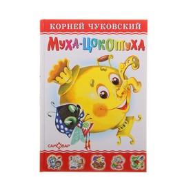 «Муха-Цокотуха», Чуковский К.И.