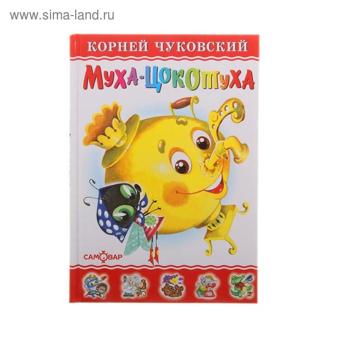 Муха-Цокотуха. Автор: Чуковский К.И.