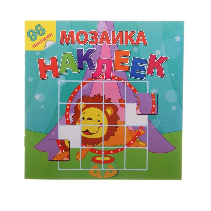 """Мозаика из наклеек """"Цирковое представление"""" 8 стр."""