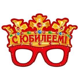 """Маска карнавальная """"С Юбилеем"""""""