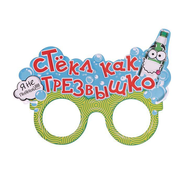 "Маска карнавальная ""Стекл как трезвышко"""