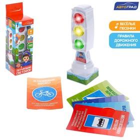 Светофор с карточками «Обучающий светофор», световые эффекты, русский чип