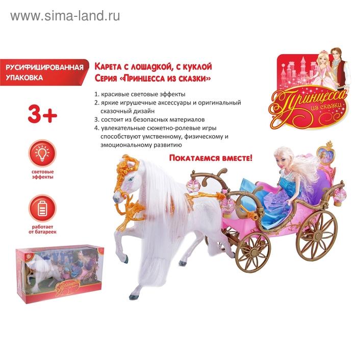 Карета с лошадкой, с куклой, со световым эффектом, работает от батареек