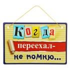 "Табличка ""Когда переехал-не помню"", 21 х 14 см"