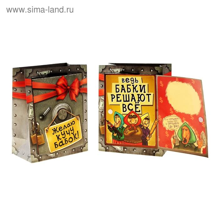 Пакет ламинат с открыткой «Сейф», MS 18 х 23 х 8 см