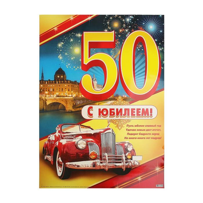 Новый, поздравления с днем рождения мужчине открытки 50 лет