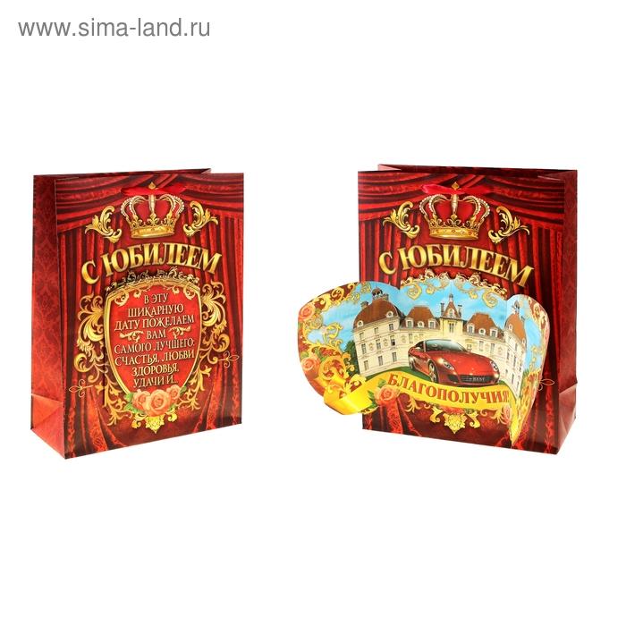 Пакет ламинат с открыткой и тиснением «Юбилей», MS 18 х 23 х 8 см