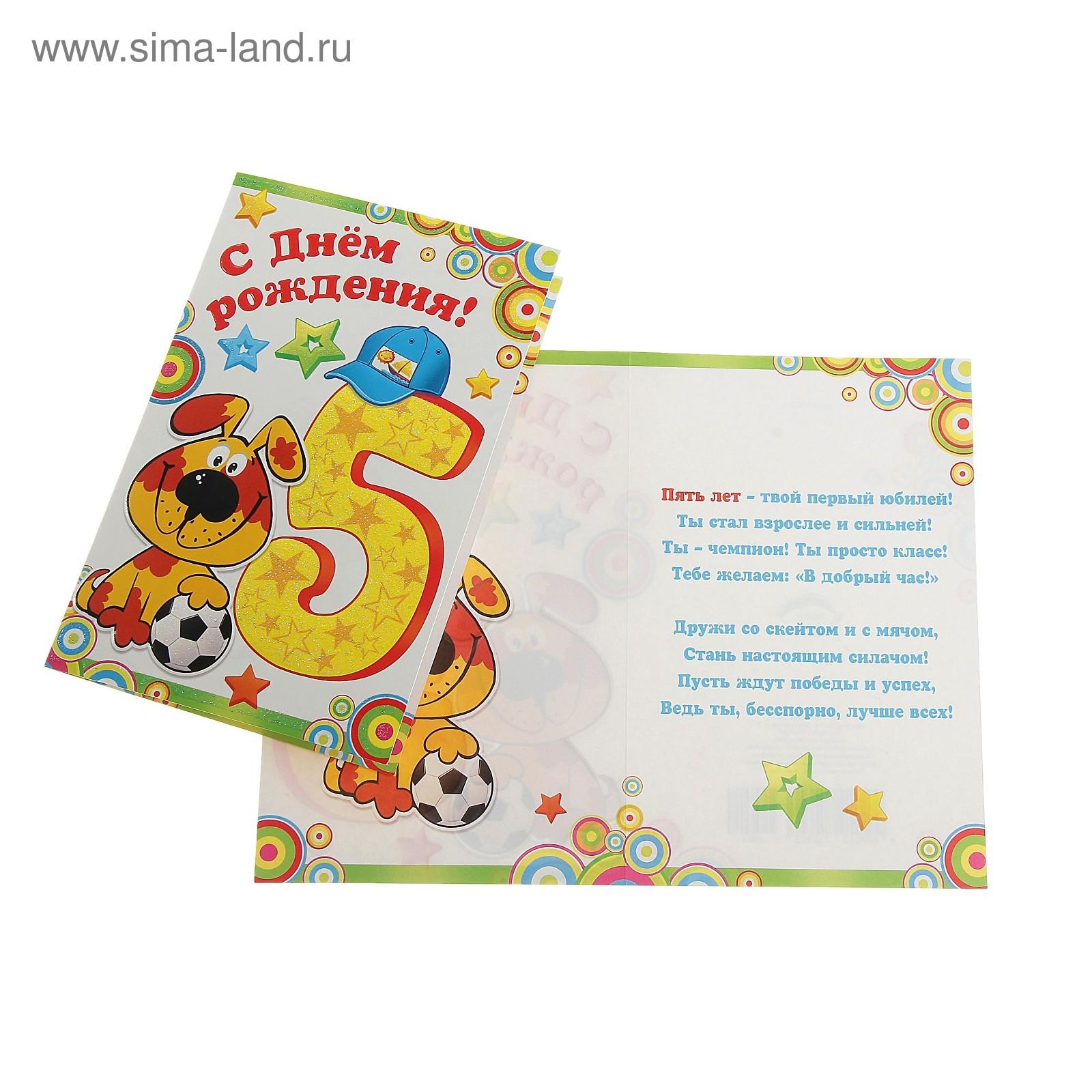 Открытки с днем рождения пять лет