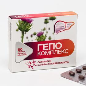 Гепо комплекс, 60 таблеток по 165 мг