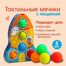Подарочный набор развивающих, массажных мячиков «Ракета» 5 шт.