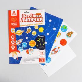 Весёлые липучки «Приключения в космосе», со светящимися наклейками